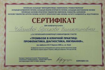 Чебанова Ярослава - врач функциональной диагностики - 6
