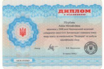 Гильфанова Анна Михайловна - диплом специалиста