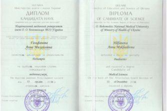 Гильфанова Анна Михайловна - диплом кандидата мед наук