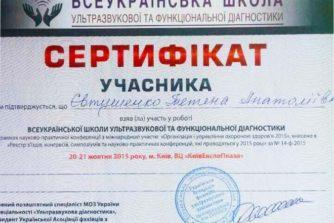евтушенко сертификат 1