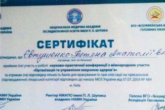 евтушенко сертификат 2