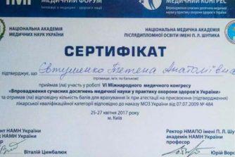 евтушенко сертификат 3