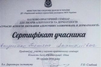 евтушенко сертификат 4