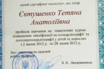 Евтушенко Татьяна - сертификат