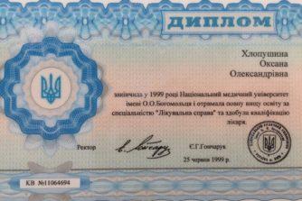 Хлопушина Оксана - дерматолог - 2