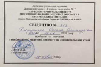 Хлопушина Оксана - дерматолог - 3