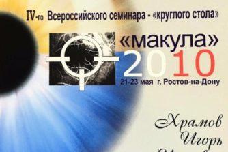 Храмов Игорь - врач-офтальмолог - хирург - 3