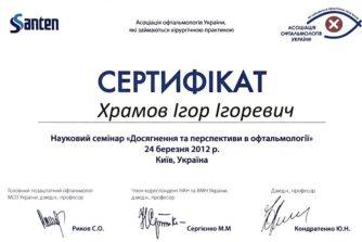 Храмов Игорь - врач-офтальмолог - хирург - 4