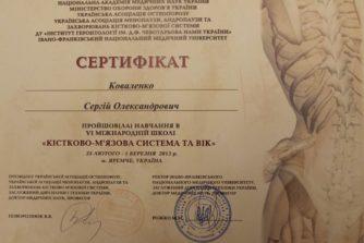 Коваленко Сергей - сертификат 29