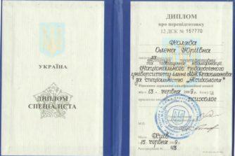 Коляда Елена Юрьевна-психолог-документ-сертификат1