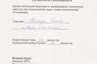 Коляда Елена Юрьевна-психолог-документ-сертификат10
