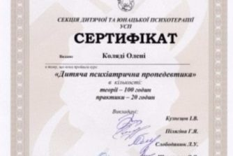 Коляда Елена Юрьевна-психолог-документ-сертификат5