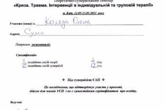 Коляда Елена Юрьевна-психолог-документ-сертификат9