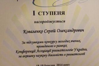 Коваленко Сергей - диплом 2