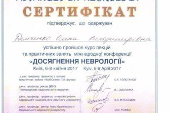 Демченко Елена - сертификат 27