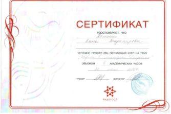 Демченко Елена - сертификат 23