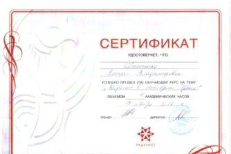 Демченко Елена - сертификат 22