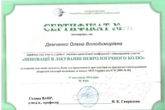 Демченко Елена - сертификат 20