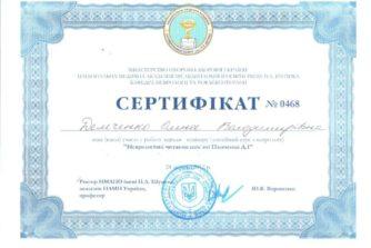 Демченко Елена - сертификат 10