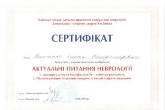 Демченко Елена - сертификат 7