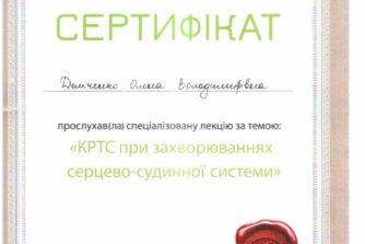 Демченко Елена - сертификат 5