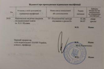 Метляков Анатолий Анатольевич - врач-уролог 3