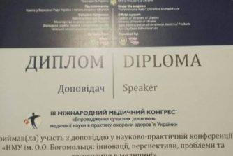 Моисеенко Валентина - доктор медицинских наук - профессор - терапевт 1