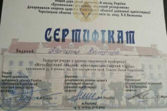 Моисеенко Валентина - доктор медицинских наук - профессор - терапевт 2