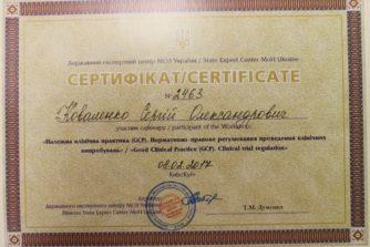 Коваленко Сергей - сертификат 21