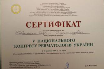 Коваленко Сергей - сертификат 18