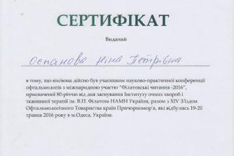 Оспанова Нина - офтальмолог - сертификат - 2