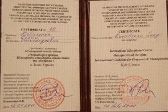 Коваленко Сергей - академия мед наук 2011