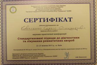 Коваленко Сергей - сертификат 16