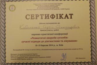 Коваленко Сергей - сертификат 12
