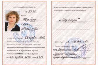 Анна Михайловна - сертификат педиатра