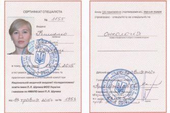 Клименко Оксана - сертификат специалиста