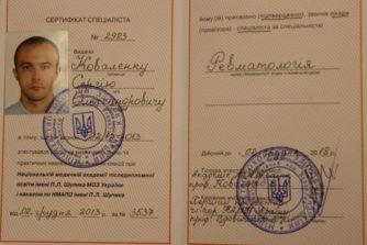 Коваленко Сергей - сертификат специалиста