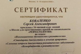 Коваленко Сергей - сертификат 9