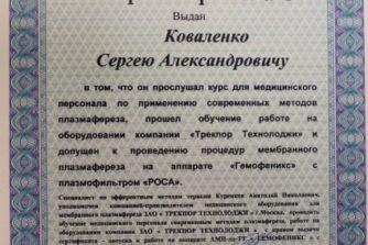 Коваленко Сергей - сертификат 8