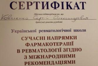 Коваленко Сергей - сертификат 7