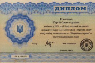Коваленко Сергей - диплом