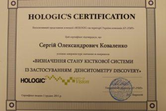 Коваленко Сергей - сертификат 3
