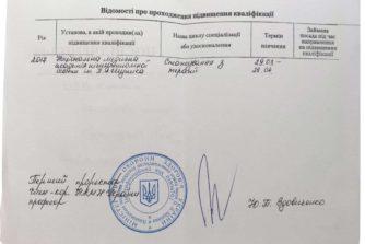 Войтенко Владимир Николаевич - повышение квалификации