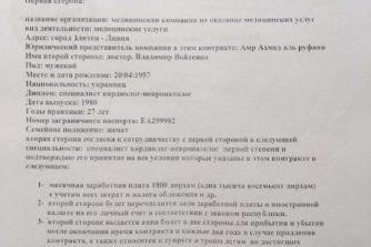 Войтенко Владимир Николаевич - контракт