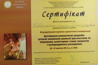 Коваленко Сергей - сертификат 2