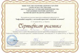 Бегларян Степан - Сертификат 1