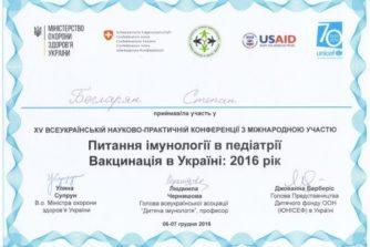 Бегларян Степан - Сертификат 5