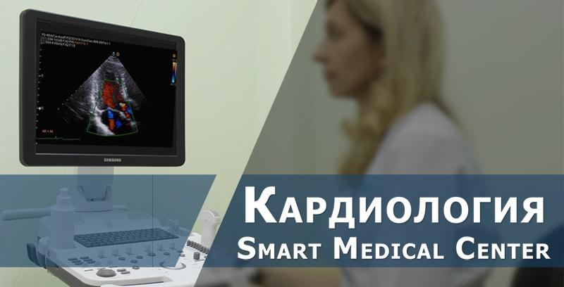 Кардиология в Smart Medical Center