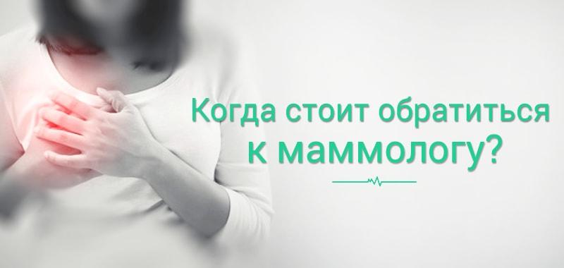 когда стоит обратиться к маммологу?