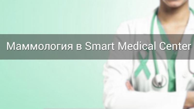 маммолог в смарт медикал центре